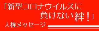 愛媛県人権教育課Webサイトのバナー